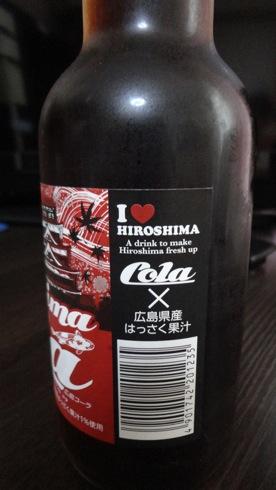 広島コーラ 画像1