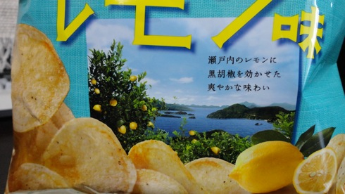 カルビーポテトチップス 瀬戸内レモン味 画像1
