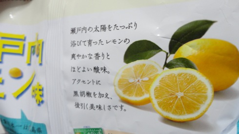 カルビーポテトチップス 瀬戸内レモン味 画像5