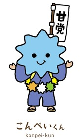 広島菓子博2013 愉快な仲間たちキャラクター 画像9