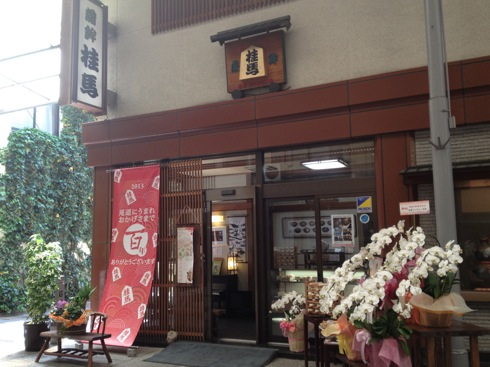 尾道 桂馬(けいま)は老舗の蒲鉾屋さん