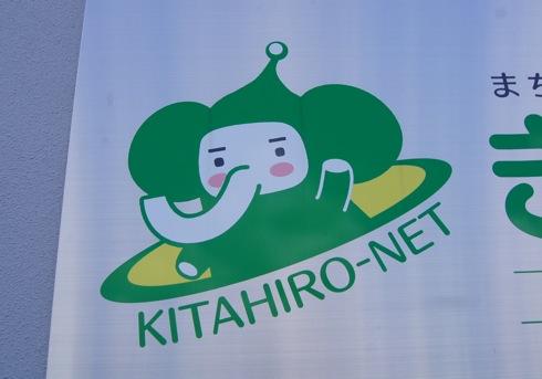 北広島町を便利にするゆるキャラ、きたゾー