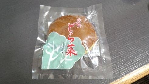 広島どら菜、どら焼きに広島菜!? の斬新なアイデア