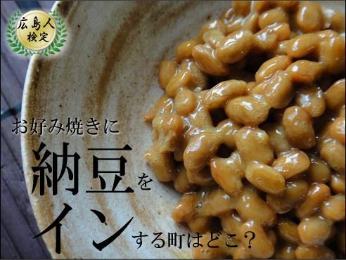 庄原焼きは米、竹原焼きは酒かす、では納豆入りのお好み焼きは ドコの町?