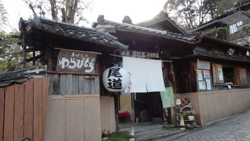 尾道市 昇福亭 千光寺道店の画像3