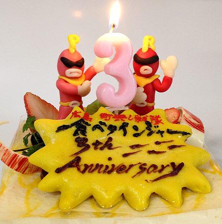 広島ニュース 食べタインジャーは、3周年を迎えました!