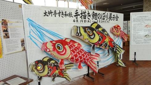 和紙の町 大竹市で 和紙の手描き鯉のぼりが展示中