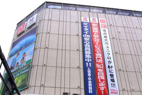LABI広島(ヤマダ電機)6Fに、広島最大のユニクロが誕生