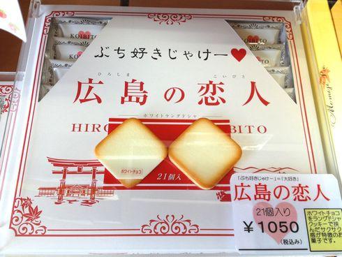 広島の恋人、お土産コーナーでしれっと売られていた!ヒット商品に便乗した「恋人シリーズ」