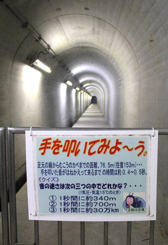 温井ダム トンネルの中を見学中