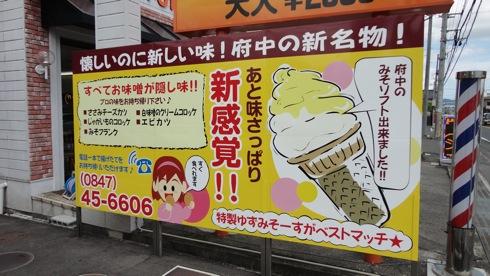 浅野味噌入りの ご当地ソフトクリーム 画像3