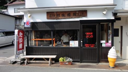 広島 鯛焼屋よしお のたい焼き 1