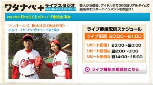 Gyao ワタナベプラスで、広島カープをこよなく愛する人が集う動画番組の無料配信がスタート