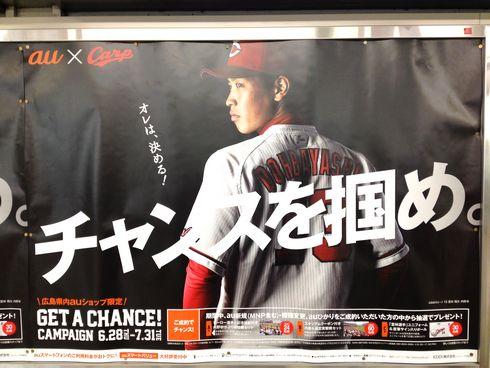 広島カープ 今年の顔、堂林翔太選手ポスター「チャンスをつかめ」