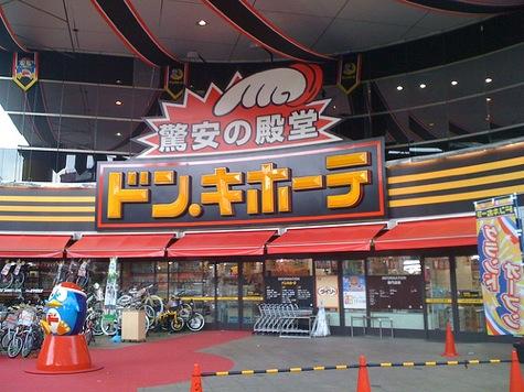 ドンキホーテ八丁堀店(広島)、2012年10月オープン