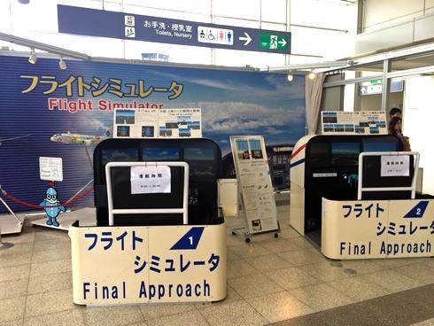 広島空港 フライトシュミレーター