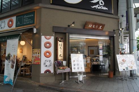 甘党 はち乃木、広島の有名 和(&洋)スイーツのお店