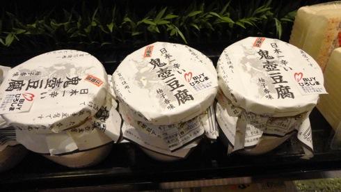 江田島 徳永豆腐店の 豆ヶ島 店内画像 11