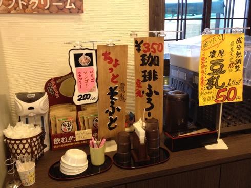 江田島 徳永豆腐店の 豆ヶ島 店内画像 2