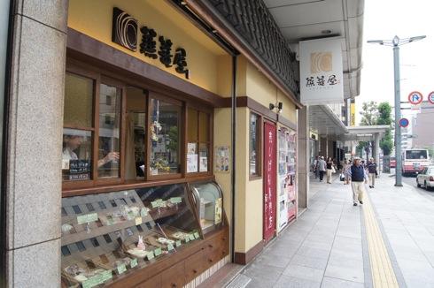 広島の蒸しパン専門店 蒸篭屋(せいろや)の画像