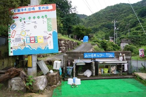 広島県 呉市 七浦海水浴場の画像7