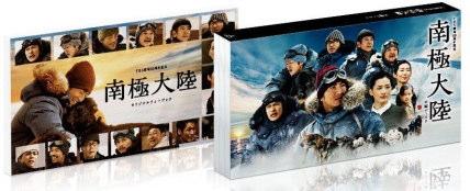 キムタク主演のドラマ 南極大陸