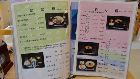 温井ダム レストラン茂美路 の画像7