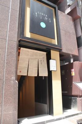 銀座 tau、広島のブランドショップの画像24