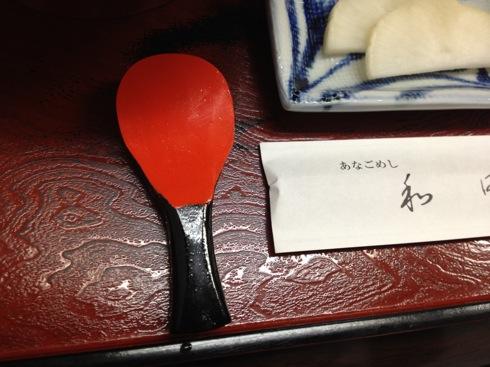 あなごめし 和田の箸置き