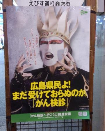 デーモン閣下、広島県のガン検診キャラクター 「がん検診へ行くがよい!」