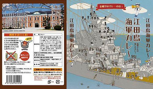 江田島海軍カレー 発売!レシピは旧海軍兵学校