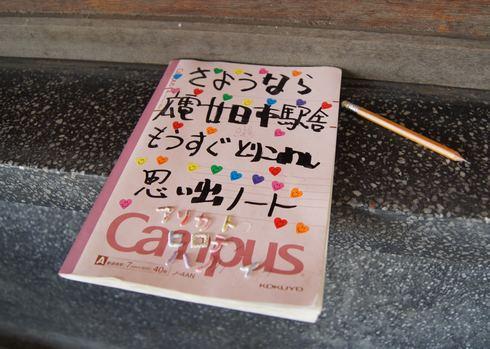 広電 廿日市駅、さよならノート