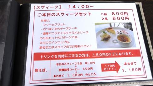 広島のcafe 川辺の四季の画像 18