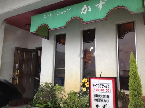 倉橋島 お食事処 かずの画像 9