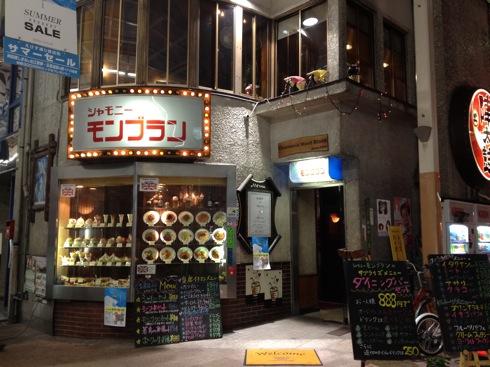 シャモニーモンブラン 広島 えびす通りに残る純喫茶