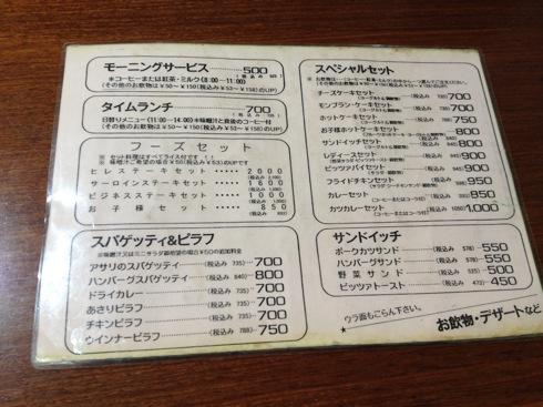 シャモニーモンブラン 広島本店のメニュー表