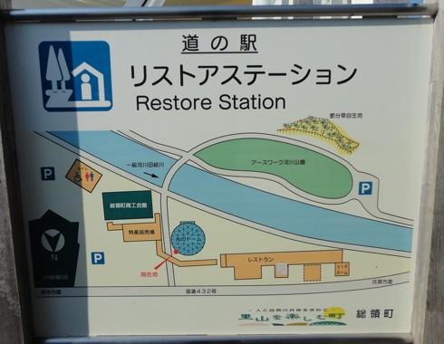 庄原総領町の リストアステーション 案内図