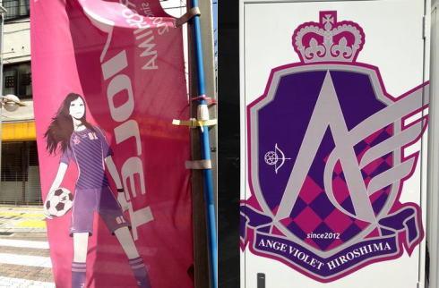 横川の街が アンジュヴィオレ(女子サッカー)の応援で紫色に