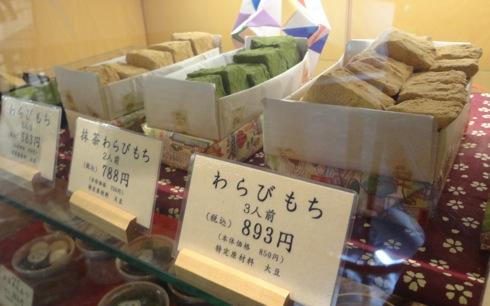 文の助茶屋 広島そごう店の わらび餅