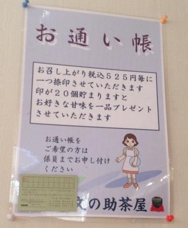 文の助茶屋 広島そごう店のポイントカード