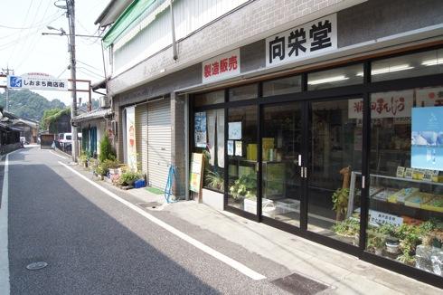 瀬戸田レモンケーキの 向栄堂 外観画像