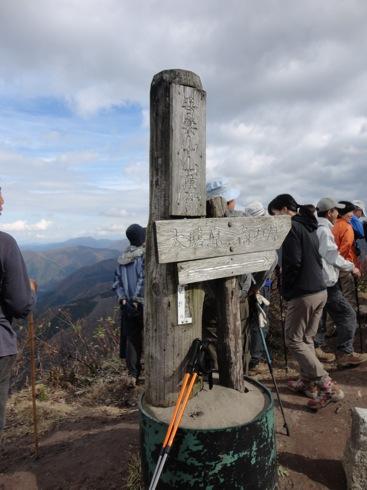 吾妻山(広島) 山頂画像