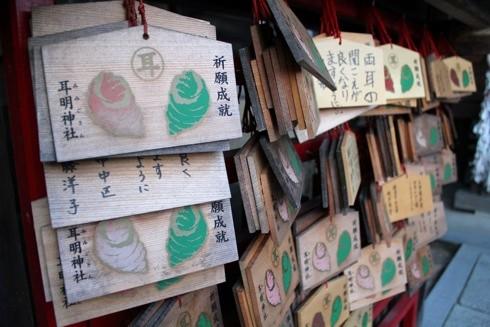 因島 大山神社の中の 耳明神社の絵馬