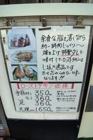 瀬戸田 玉木商店の ローストチキン 価格表