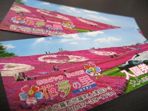 芝桜の名所、花夢の里 ロクタン 開園!広島県 世羅町にて 画像