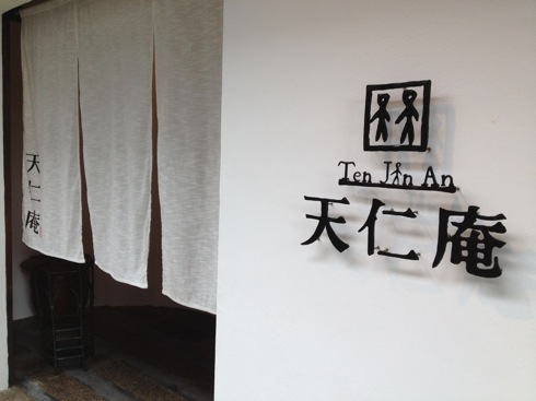 音戸 天仁庵(Ten Jin An) 老舗の呉服屋さんが始めた