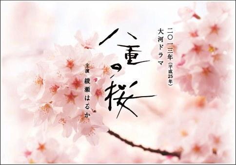 大河ドラマ 八重の桜、山口県萩市ロケのエキストラを募集