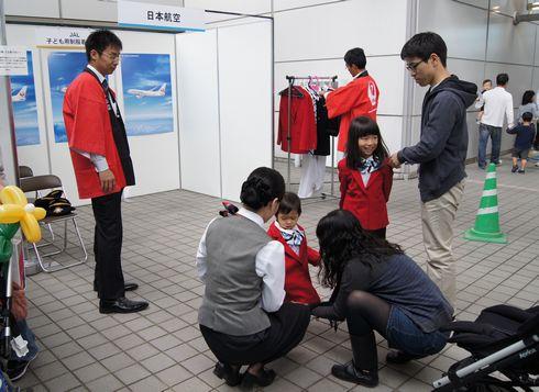広島空港まつり 制服着せ替え