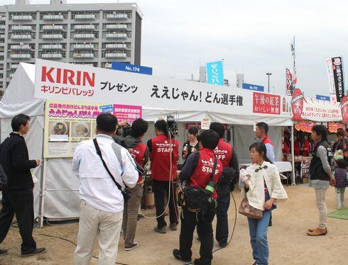 広島フードフェスティバル えぇじゃん!丼 ブースの写真