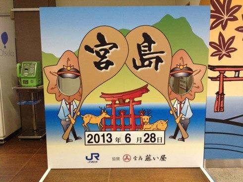 宮島口駅に来たら撮りんちゃい!顔ハメパネル